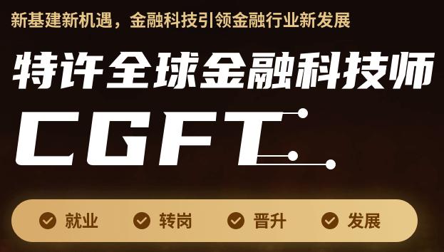 特许全球金融科技师(CGFT)一级