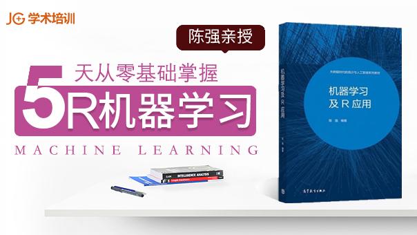 机器学习及R应用