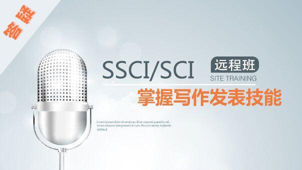 直播答疑丨SSCI/SCI发表与SEM, SmartPLS应用