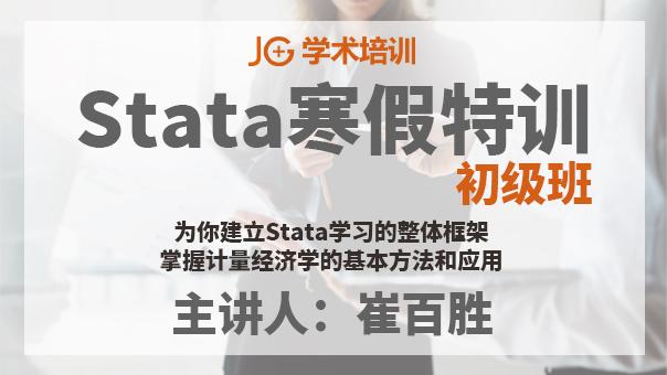 Stata初级特训_2021年寒假