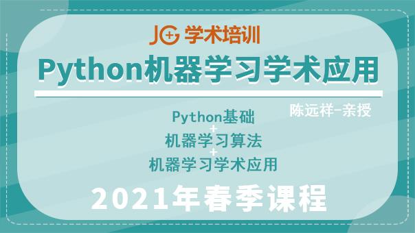 Python机器学习学术应用
