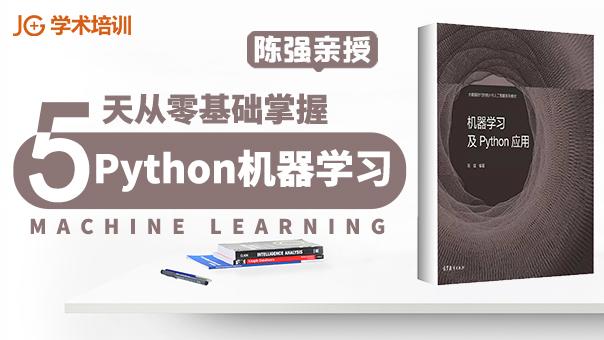 机器学习及Python应用