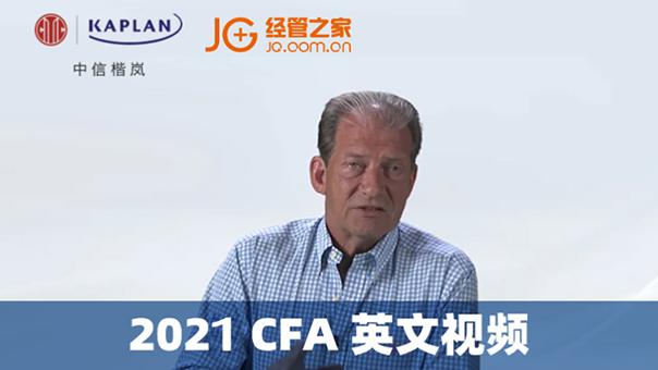 2021全球特许金融分析师(CFA一级中文字幕)