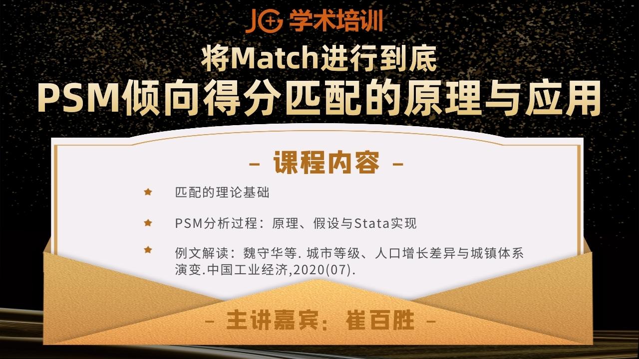 将Match进行到底—PSM倾向得分匹配的原理与应用