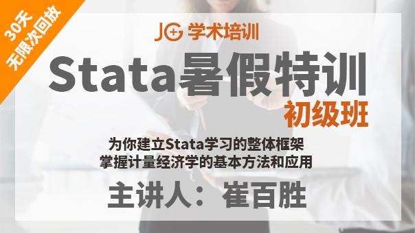 Stata初级特训_2021年暑假
