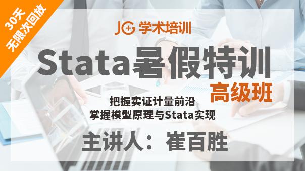 Stata高级特训_2021年暑假