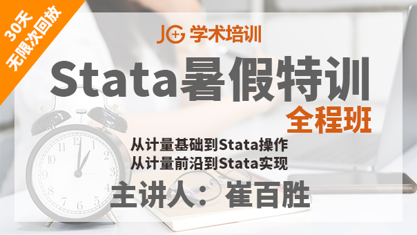 Stata初高级特训_2021年暑假