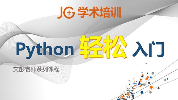 张文彤老师系列丨Python语言轻松入门