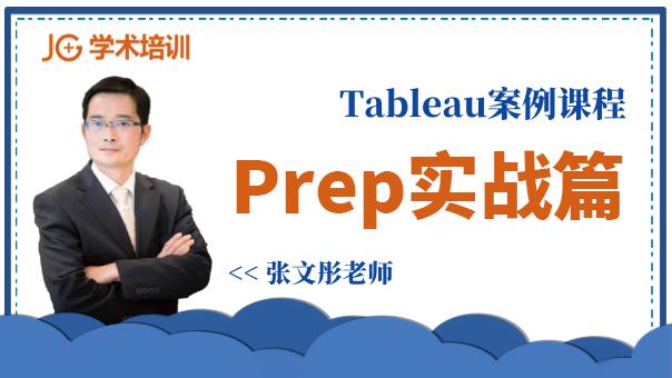 张文彤老师系列丨Tableau案例课程−−Prep实战篇
