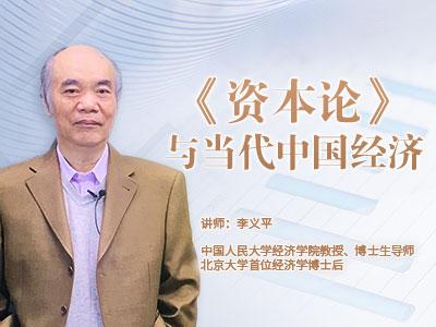 人大李义平教授亲授《资本论》