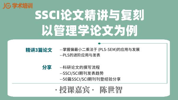 SSCI论文精讲与复刻_以管理学论文为例