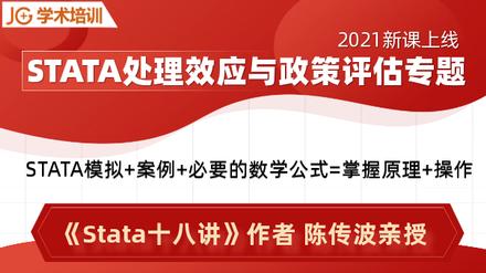 STATA丨处理效应与政策评估专题 (2021-new)