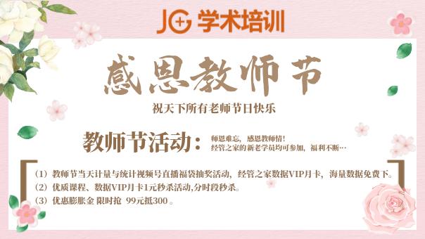 JG学术培训2021教师节膨胀金
