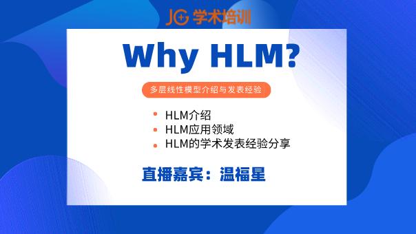 JG学术公开课|Why HLM?