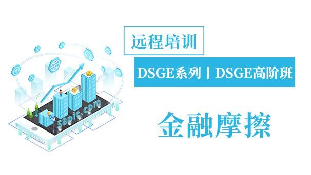 DSGE高阶丨金融摩擦