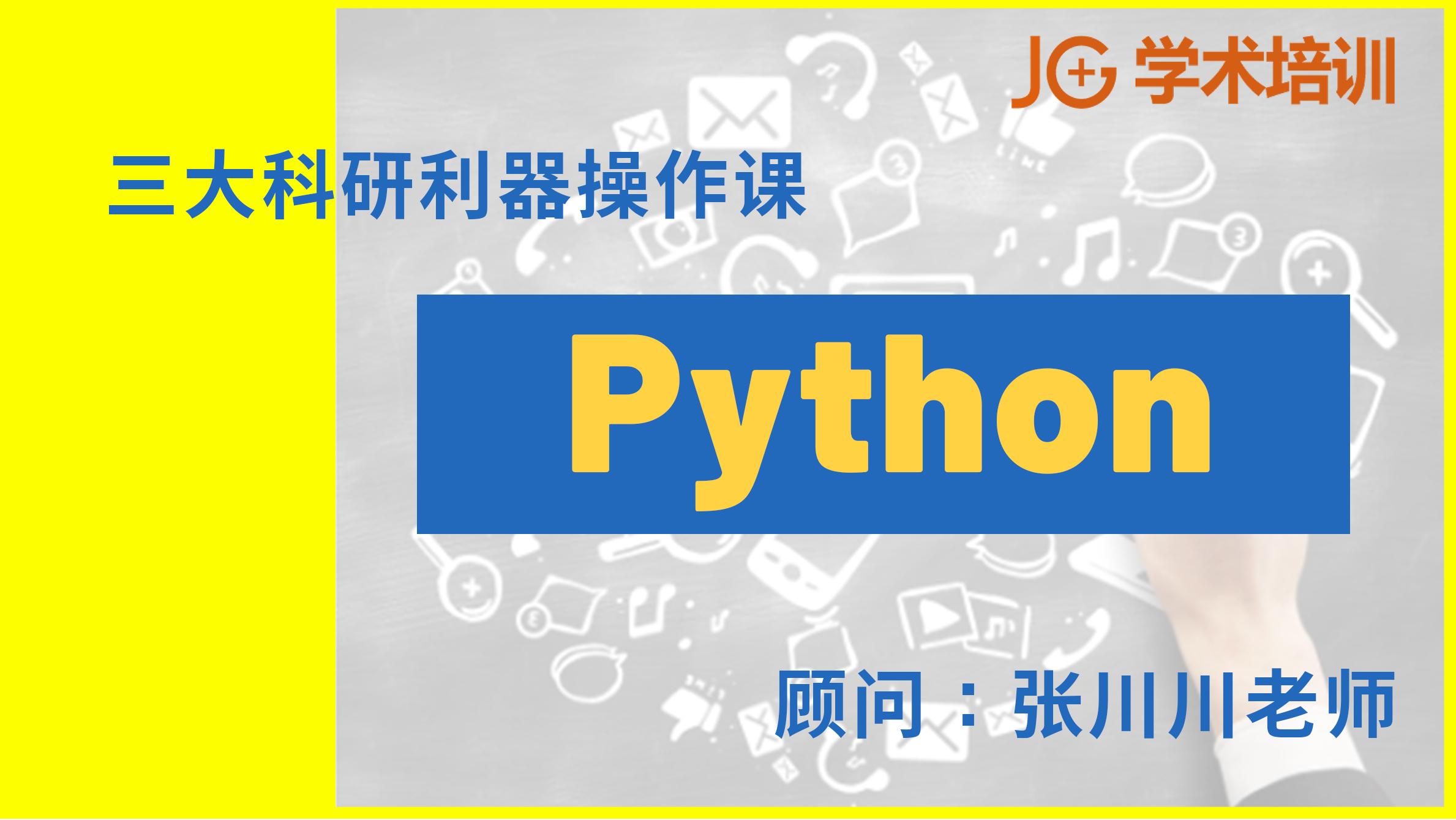 三大科研利器操作课--Python