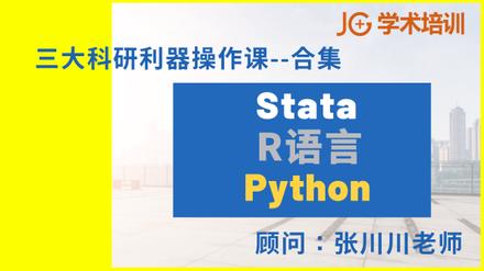 三大科研利器操作课--Stata, R, Python