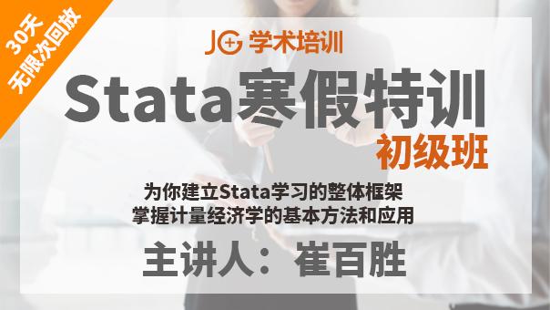Stata初级特训_2022年寒假