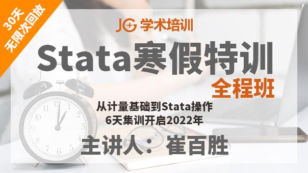 Stata初高级特训_2022年寒假