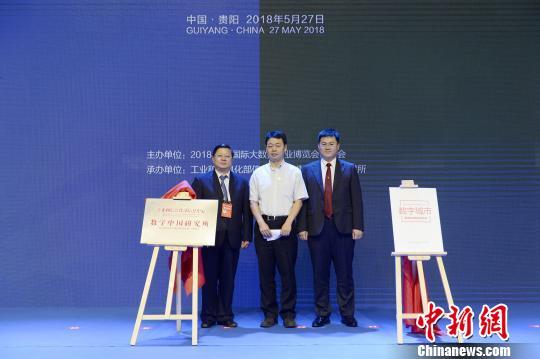 中国(贵阳)大数据交易高峰论坛在2018数博会举行