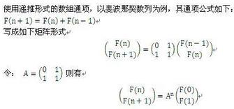 线性代数求解递推形式数列的通项公式