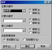 EXCEL数据分析处理(1)
