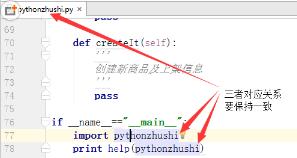 Python快速从注释生成文档的方法