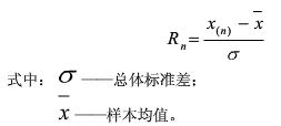 离群值的判断与处理_数据分析