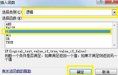 excel if函数怎么用?excel中if函数的使用方法图文详解