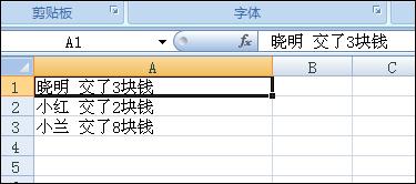 Excel提取空格前后数据的方法和小技巧