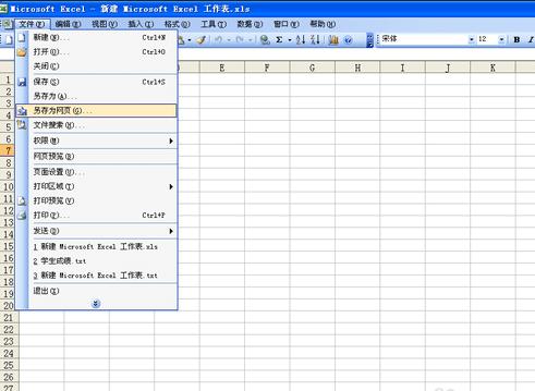 怎么把Excel转换成Html