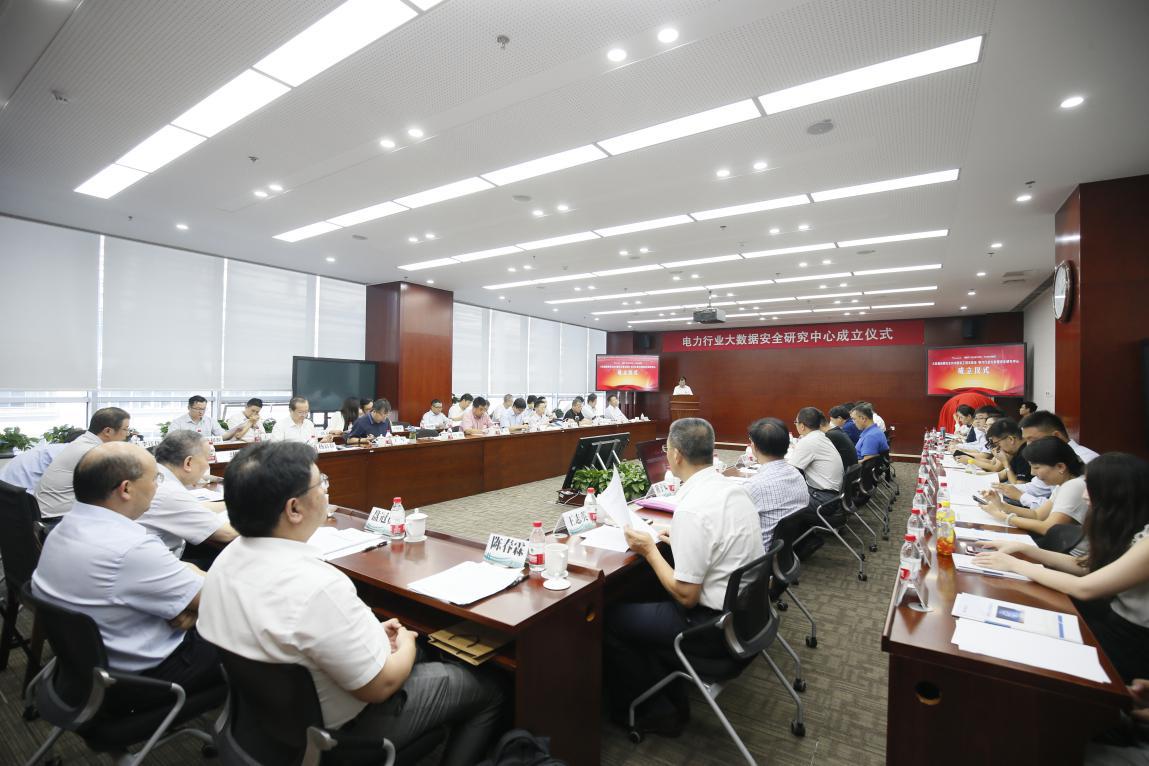 电力行业大数据安全研究中心成立
