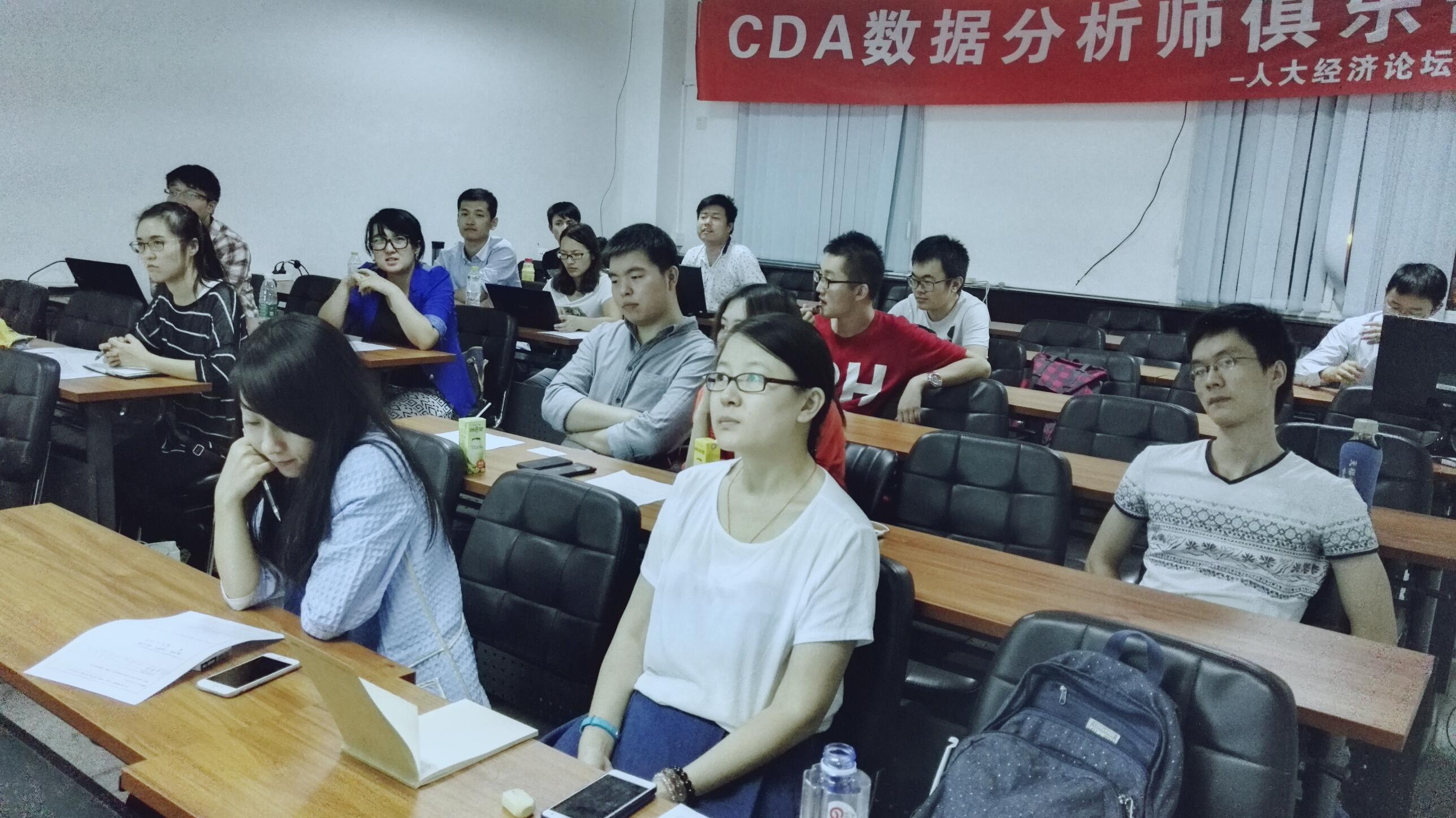 CDA数据分析师俱乐部(第21期)北京聚会回顾!