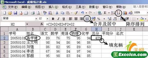 利用excel来制作一个学生成绩的电子表格