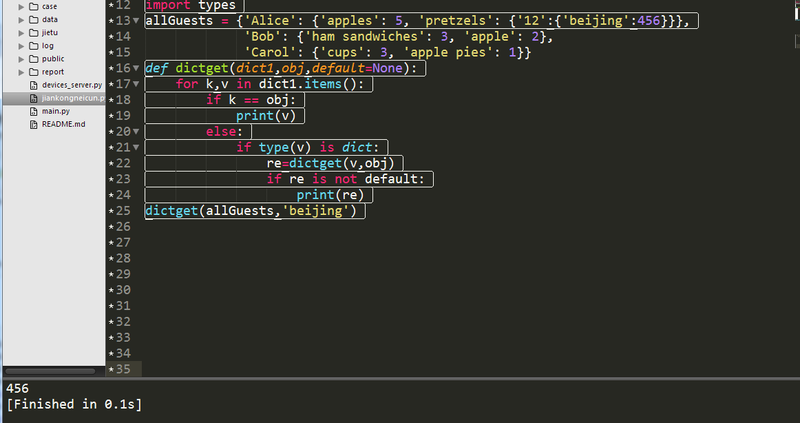 python嵌套字典比较值与取值的实现示例