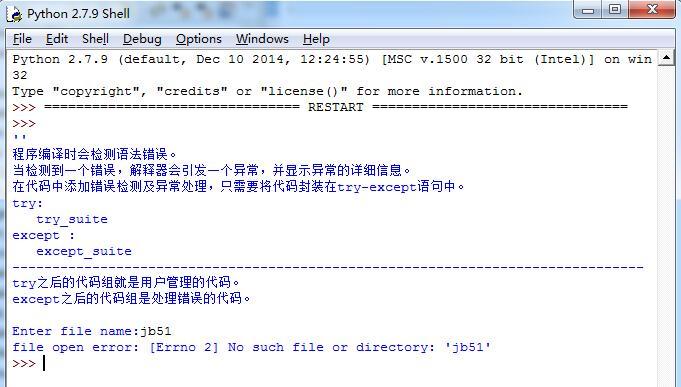 Python中的错误和异常处理简单操作示例【try-except用法】